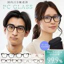 《4日20時~10%OFFクーポン発行!!》【折れないTR90素材】JIS検査済 ブルーライトカットメガネ PCメガネ PC眼鏡 ブルー…