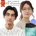 JIS検査済み ブルーライトカットメガネ ブルーライトカット 99% UV420 紫外線カット メガネ PCメガネ PC眼鏡 PC おし…
