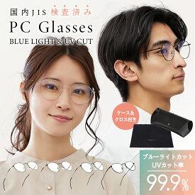 JIS検査済み ブルーライトカットメガネ ブルーライトカット UV420 紫外線カット メガネ PCメガネ PC眼鏡 PC おしゃれ メンズ レディース 度なし 軽量 伊達メガネ メガネケース クロス セット