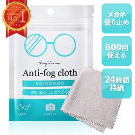《約300回使えて24時間効果持続》メガネ 曇り止め メガネクロス くもり止め 眼鏡 くもりどめ メガネ拭き めがね拭き 眼鏡拭き 拭き クロス メガネクリーナー めがね クリーナー 曇り防止 くもり 防止