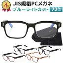 【JIS検査済み ブルーライトカット 70%】 PC眼鏡 PCメガネ パソコンメガネ パソコン眼鏡 PC パソコン 眼鏡 メガネ め…