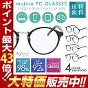 【JIS検査済み ブルーライトカット 98%】 PC眼鏡 PCメガネ パソコンメガネ パソコン眼鏡 PC パソコン 眼鏡 メガネ め…