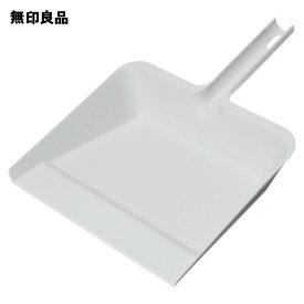 【無印良品 公式】 掃除用品システム・ちりとり