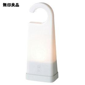 【無印良品 公式】 LED持ち運びできるあかり