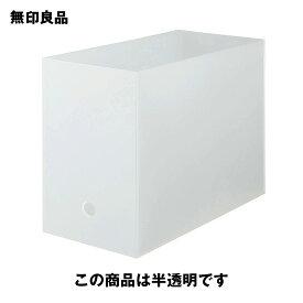 【無印良品 公式】 ポリプロピレンファイルボックス・スタンダードタイプ・ワイド・A4用