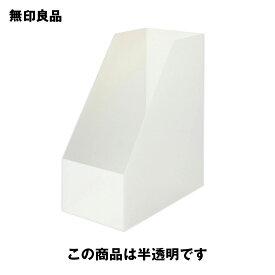 【無印良品 公式】 ポリプロピレンスタンドファイルボックス・ワイド・A4用