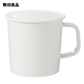 【無印良品 公式】 ポリプロピレンふた付きマグカップ・白