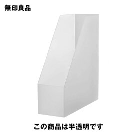 【無印良品 公式】 ポリプロピレンスタンドファイルボックス・A4用