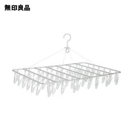 【無印良品 公式】 アルミ角型ハンガー 大 64ピンチ/約幅68×奥行45cm