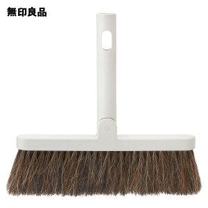 無印良品 掃除用品システム・ほうき