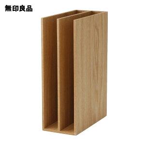 無印良品 木製収納スタンド・A5サイズ 約幅8.4x奥行17x高さ25.2cm