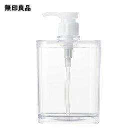 【無印良品 公式】 フタが外せるPET詰替ボトル(S)クリア
