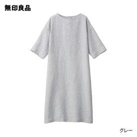 無印良品 フレンチリネン洗いざらし七分袖ワンピース