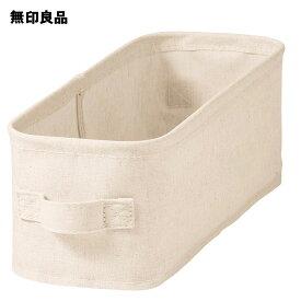 【無印良品 公式】 ポリエステル綿麻混・ソフトボックス・浅型・ハーフ