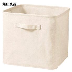 【無印良品 公式】 ポリエステル綿麻混・ソフトボックス・L