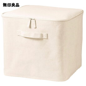 【無印良品 公式】 ポリエステル綿麻混・ソフトボックス・フタ式・L