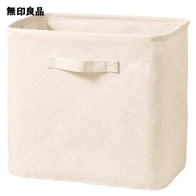 【無印良品 公式】 ポリエステル綿麻混・ソフトボックス・長方形・大