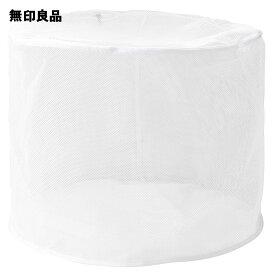 【無印良品 公式】 両面使える洗濯ネット 大物用・約直径47×高さ37cm