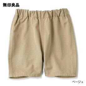 【無印良品 公式】 乾きやすい ひざ上ハーフパンツ(ベビー)