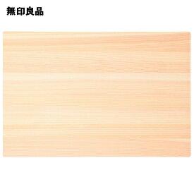 【無印良品 公式】ひのき調理板・薄型・大