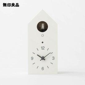 【無印良品 公式】鳩時計・ホワイト