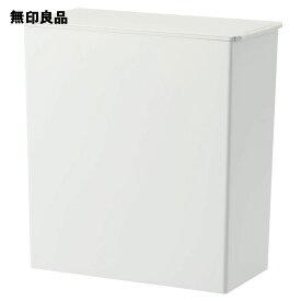 【無印良品 公式】ポリプロピレンごみ箱・角型・袋止め付/大(約11L) 約幅15.5×奥行30×高31cm