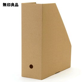 【無印良品 公式】ワンタッチで組み立てられるダンボールスタンドファイルボックス・5枚組 A4用