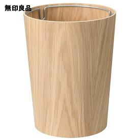 【無印良品 公式】木製ごみ箱・袋止めワイヤー付 オーク材突板・丸型