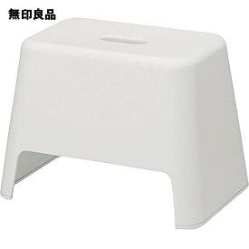 【無印良品 公式】ポリプロピレン風呂いす 約30.5×22.5×高さ23cm