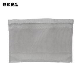 【無印良品 公式】ナイロンメッシュバッグインバッグ B5サイズ用・グレー