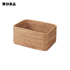 【無印良品 公式】重なるラタン長方形ボックス・小 約幅26×奥行18×高さ12cm