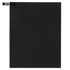 【無印良品 公式】綿麻増やせる アルミコート フリー台紙アルバム A4タイプ・10枚(20ページ)・黒