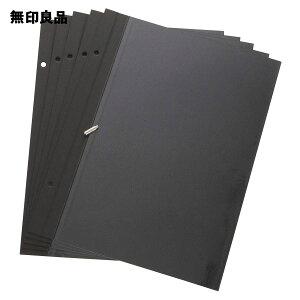 【無印良品 公式】綿麻増やせる アルミコート フリー台紙アルバム用フリー台紙 A4タイプ・5枚(10ページ)ビス付・黒