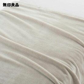 【無印良品 公式】あたたかファイバームレにくい厚手毛布・D/グレーベージュ180×200cm