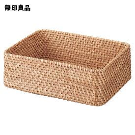 【無印良品 公式】重なるラタン長方形バスケット・小 (V)約幅36×奥行26×高さ12cm