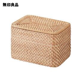 【無印良品 公式】重なるラタン長方形ボックス・フタ付 (V)約幅26×奥行18×高さ16cm