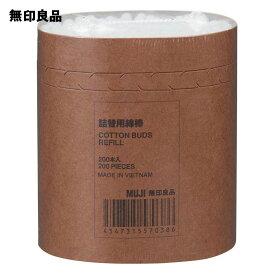 【無印良品 公式】詰替用 綿棒200本入