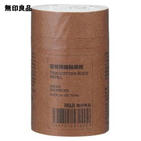 【無印良品 公式】細軸綿棒 200本詰替用200本入