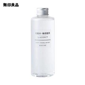 【無印良品 公式】化粧水・敏感肌用・しっとりタイプ200ml