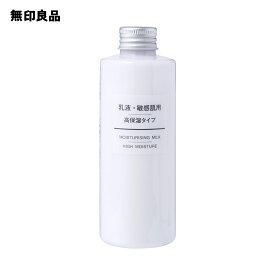 【無印良品 公式】乳液・敏感肌用・高保湿タイプ200ml