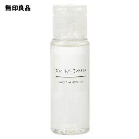 【無印良品 公式】スウィートアーモンドオイル50ml