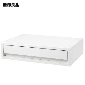 【無印良品 公式】ポリプロピレンケース・引出式・横ワイド・薄型・ホワイトグレー 約幅37×奥行26×高さ9cm