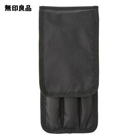 【無印良品 公式】ナイロンメイクブラシポーチ黒・約19×8.5×0.5cm