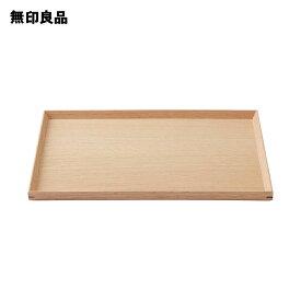 【無印良品 公式】木製角型トレー約幅40.5×奥行30.5×高さ2cm