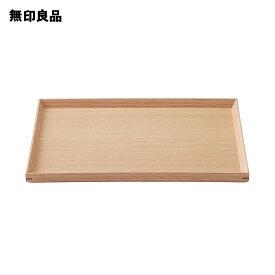 【無印良品 公式】木製角型トレー約幅35×奥行26×高さ2cm