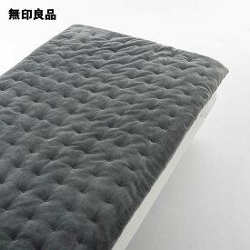 【無印良品 公式】あたたかファイバームレにくい厚手敷パッド・S/チャコール100×200cm