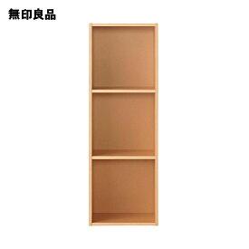 【無印良品 公式】パルプボードボックス・タテヨコA4サイズ・3段・ベージュ(3段)37.5×29×109cm