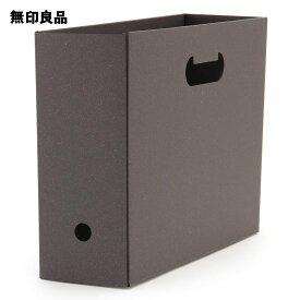 【無印良品 公式】ワンタッチで組み立てられるダンボールファイルボックス5枚組 A4用・ダークグレー