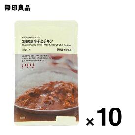 【無印良品 公式】素材を生かしたカレー 3種の唐辛子とチキン180g(1人前)10個セット