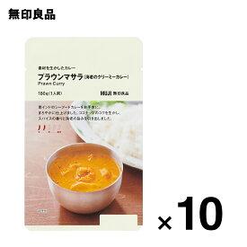【無印良品 公式】素材を生かしたカレープラウンマサラ(海老のクリーミーカレー) 10個セット